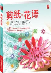剪纸·花语(精选111款绽放在不同季节的花朵图案剪纸)(试读本)