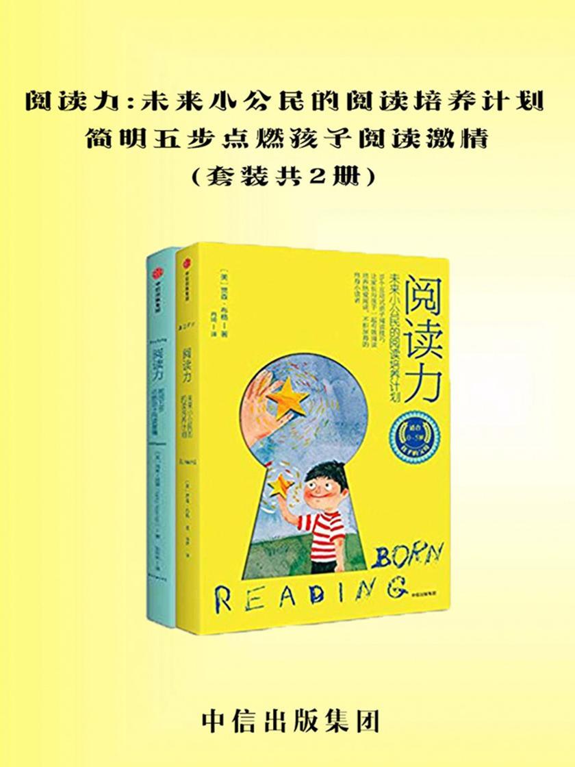 阅读力:未来小公民的阅读培养计划+简明五步点燃孩子阅读激情(套装共2册)