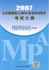 公共管理硕士(MPA)专业学位联考考试大纲