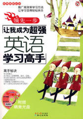 领先一步-让我成为超强英语学习高手(试读本)