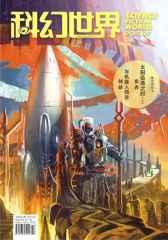 科幻世界2015年第7期(电子杂志)