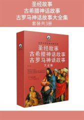 圣经故事古希腊神话故事古罗马神话故事大全集(套装共3册)