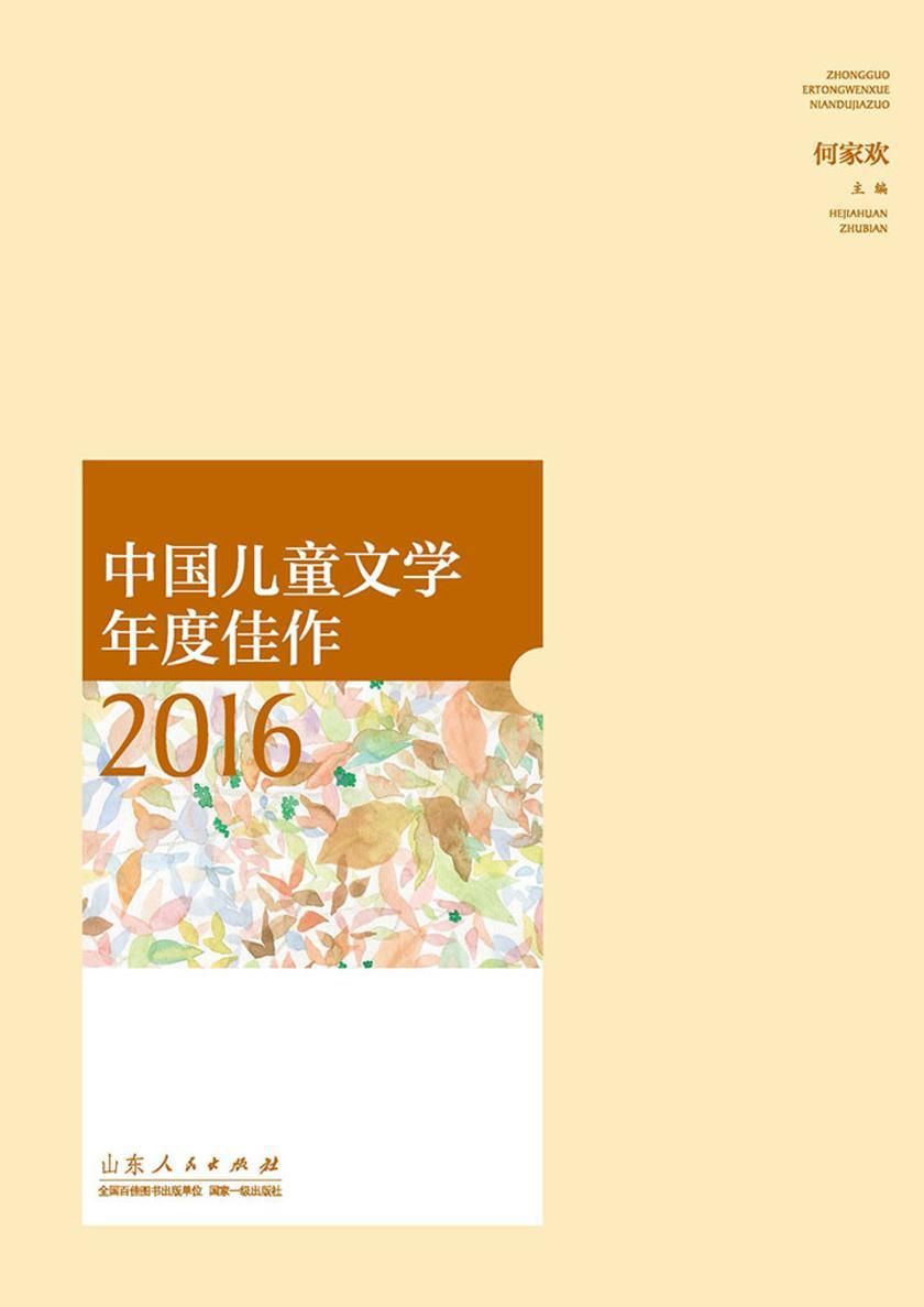 中国儿童文学年度佳作2016