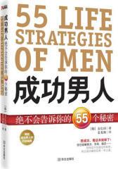 成功男人绝不会告诉你的55个秘密(试读本)
