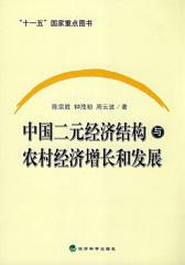 中国二元经济结构与农村经济增长和发展(仅适用PC阅读)