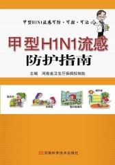 甲型H1N1流感防护指南