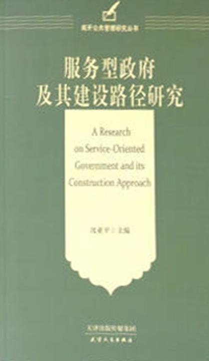 服务型政府及其建设路径研究