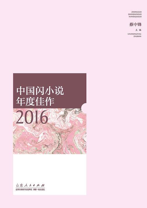 中国闪小说年度佳作2016