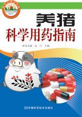 养猪科学用药指南(仅适用PC阅读)