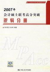 2009年会计硕士联考高分突破 逻辑分册