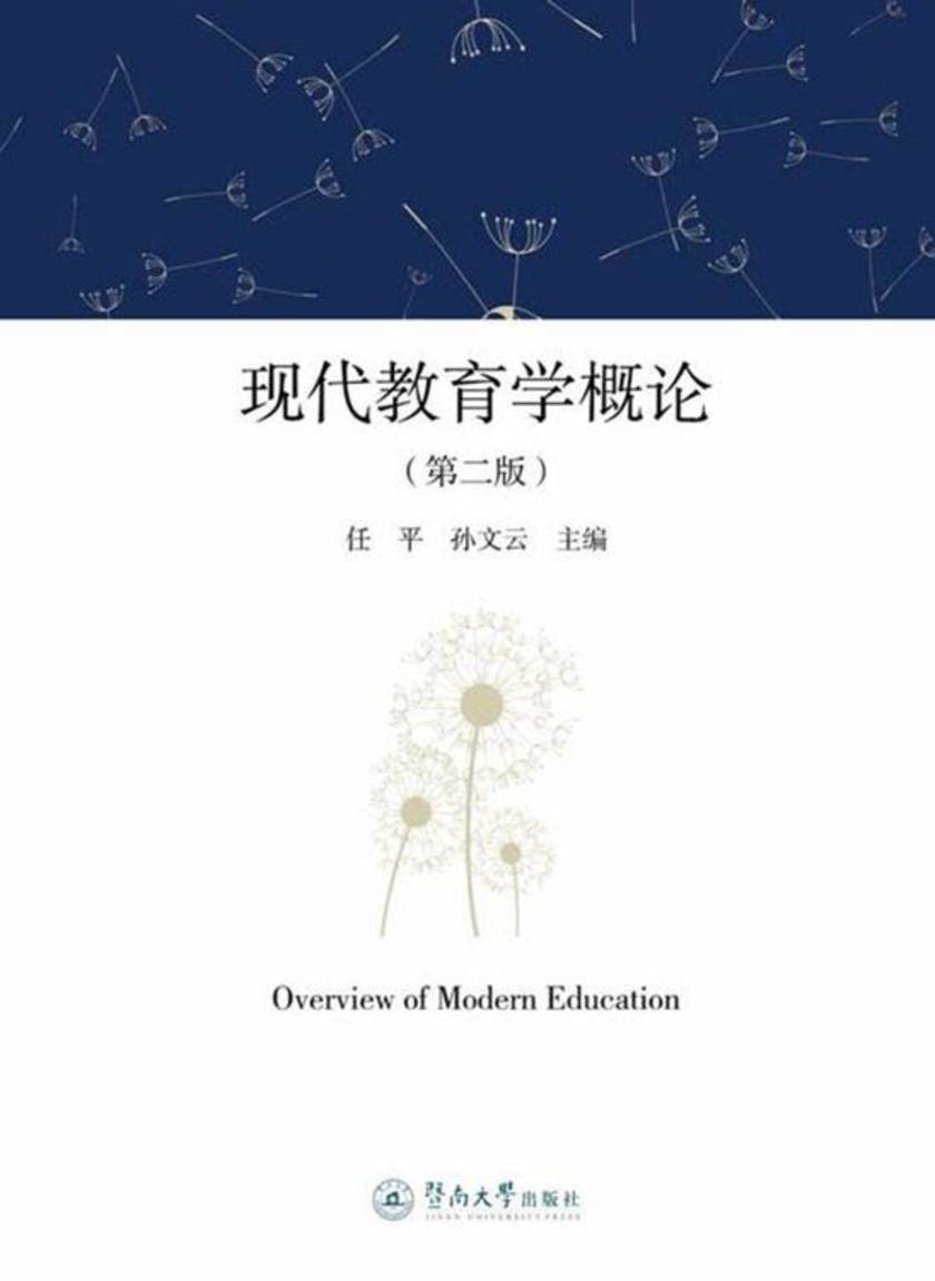 现代教育学概论(第二版)