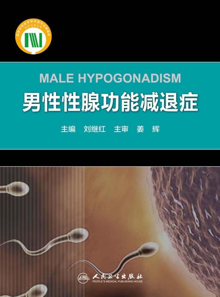 男性性腺功能减退症