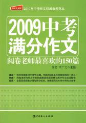 2009中考满分作文