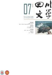 四川文学(2015年第7期)(电子杂志)
