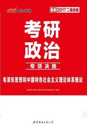 中公版·2017考研政治专项决胜:毛泽东思想和中国特色社会主义理论体系概论(二维码版)(考研政治)