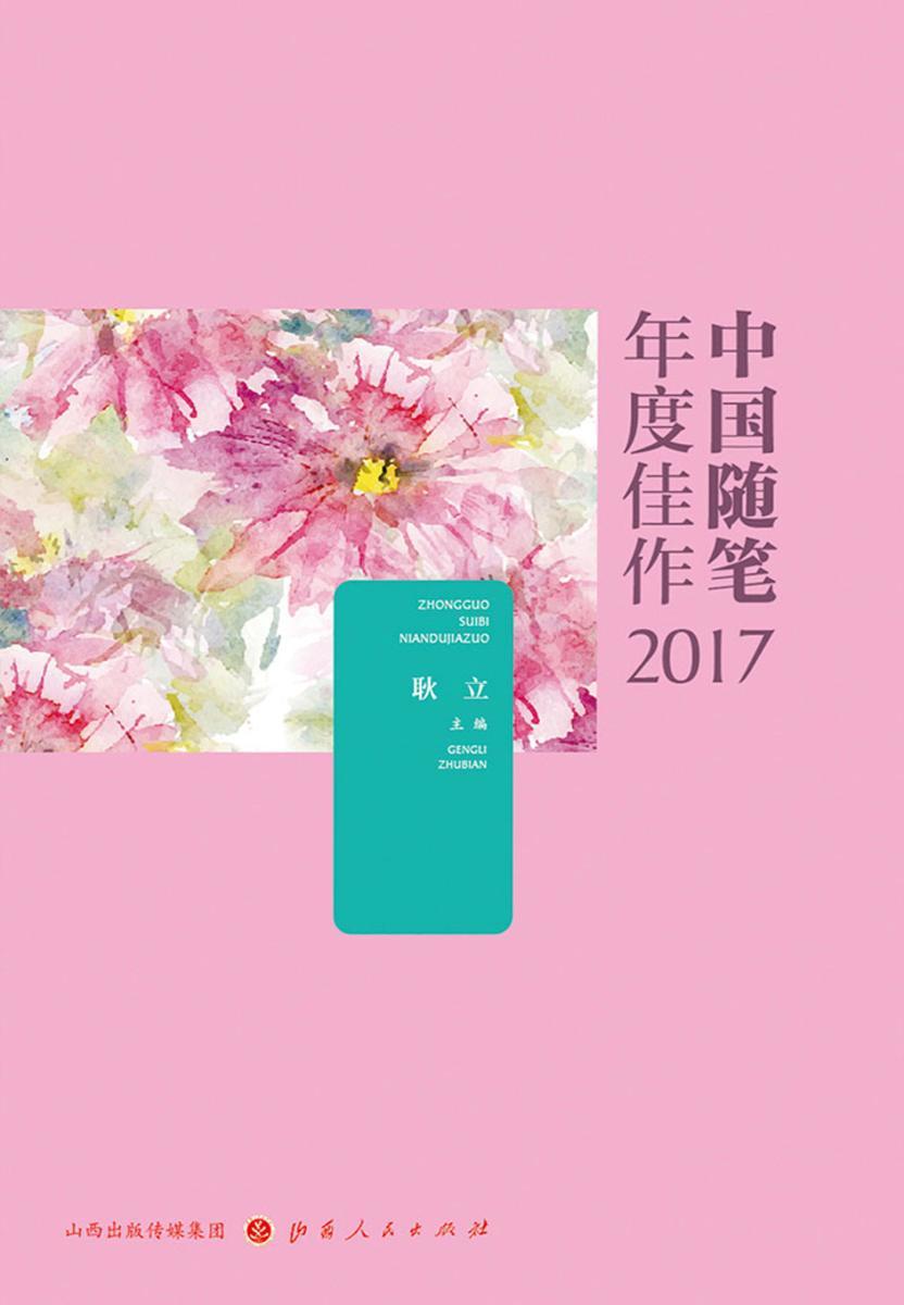中国随笔年度佳作2017