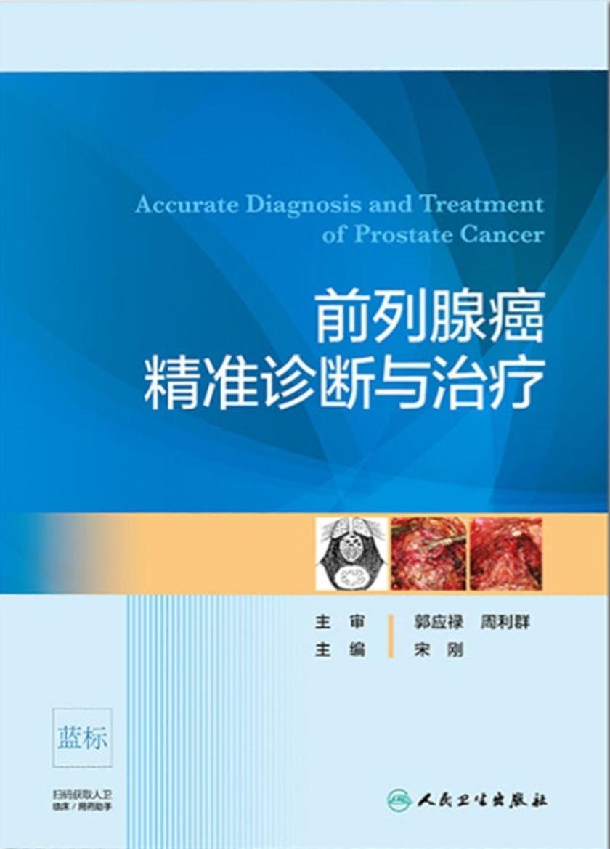 前列腺癌精准诊断与治疗