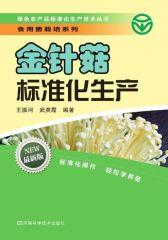 金针菇标准化生产(最新版)