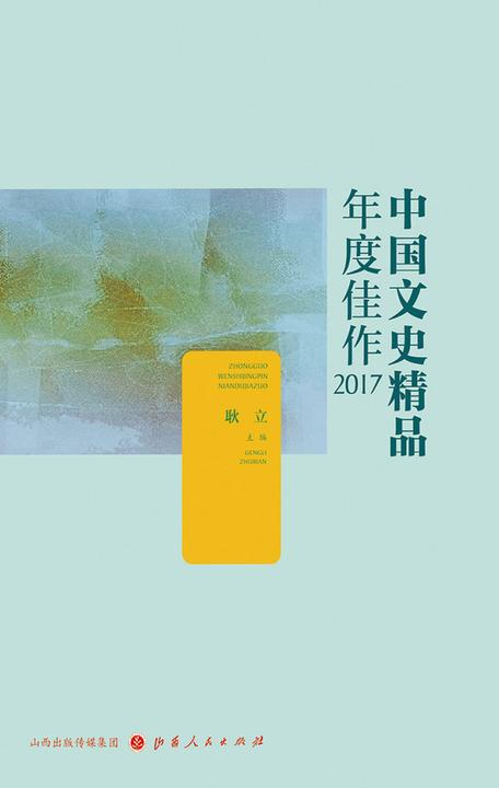 中国文史精品年度佳作2017