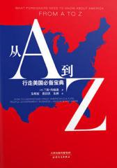 从A到Z:行走美国必备宝典