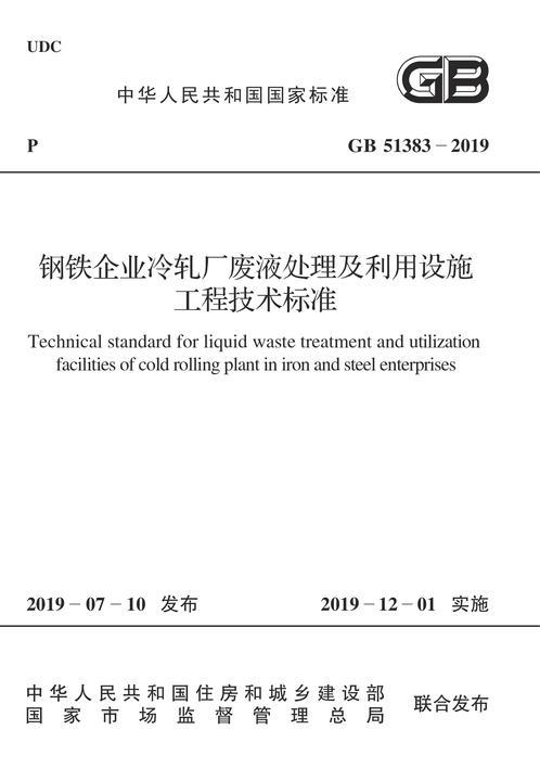 GB 51284-2018 烟气脱硫工艺设计规范