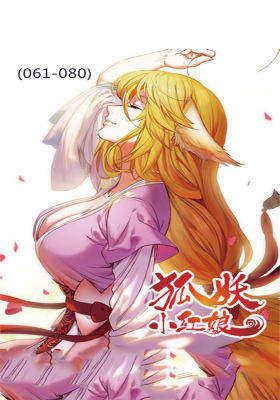 狐妖小红娘(061-080)