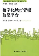 数字化城市管理信息平台(仅适用PC阅读)