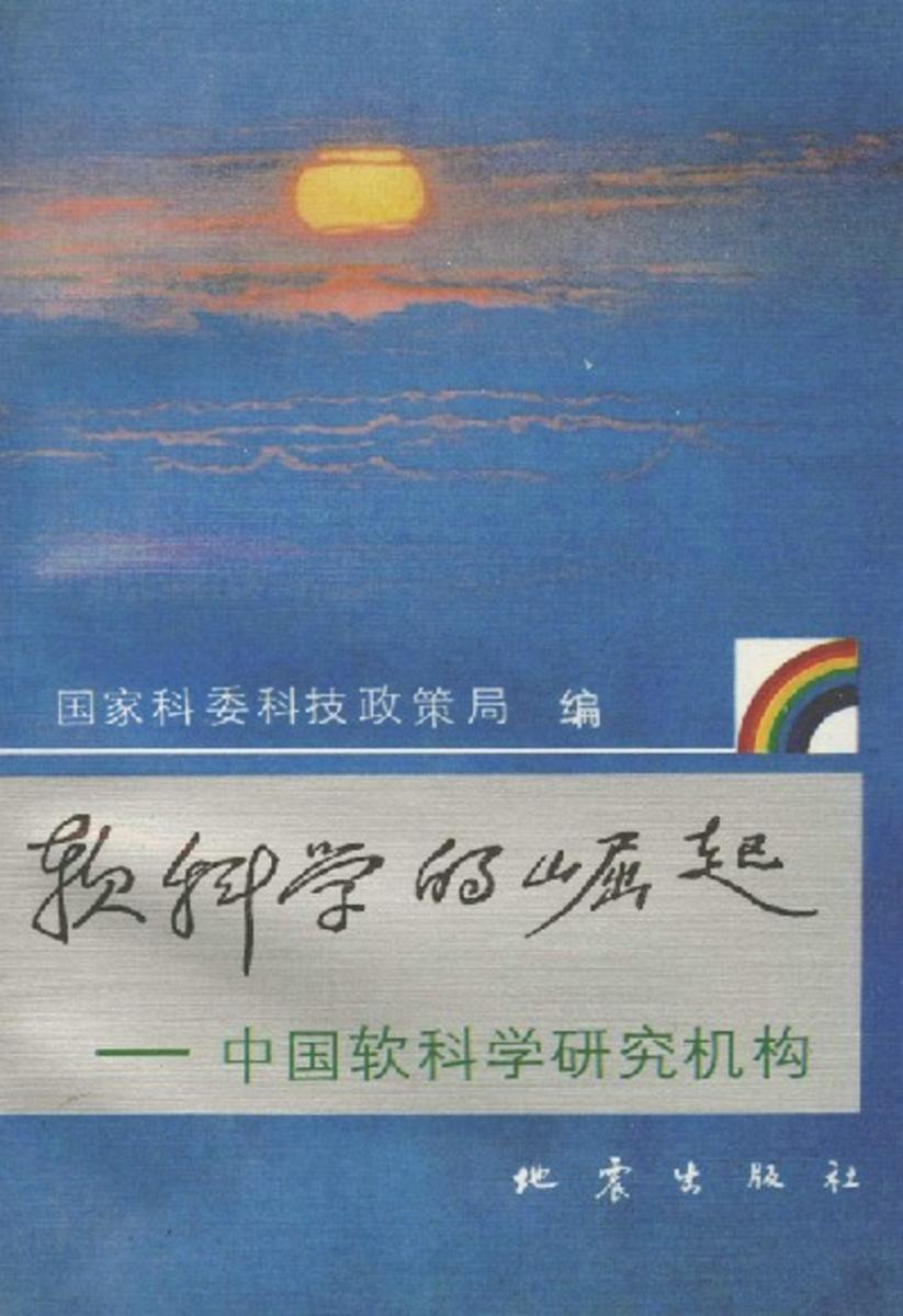 软科学的崛起——中国软科学研究机构(仅适用PC阅读)