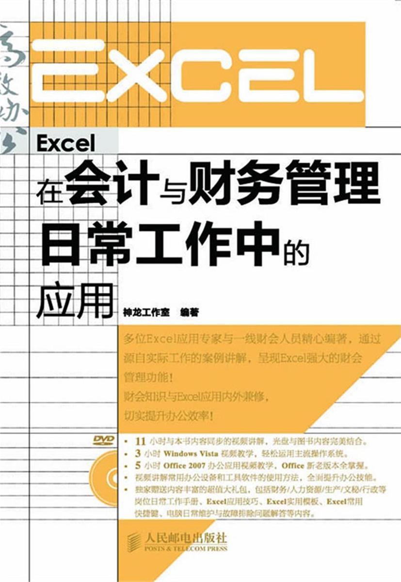 Excel在会计与财务管理日常工作中的应用(部分光盘内容另行下载,地址见书封底)(仅适用PC阅读)