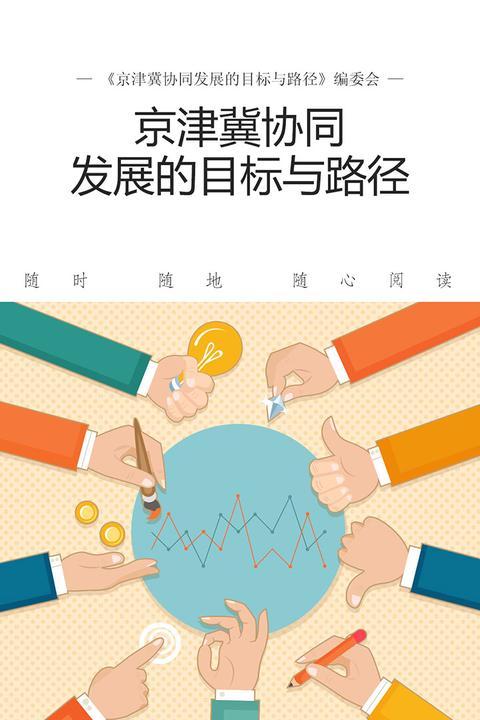 京津冀协同发展的目标与路径