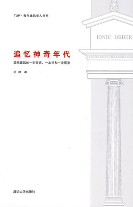 追忆神奇年代——现代建筑的一则宣言、一本书和一次展览(仅适用PC阅读)