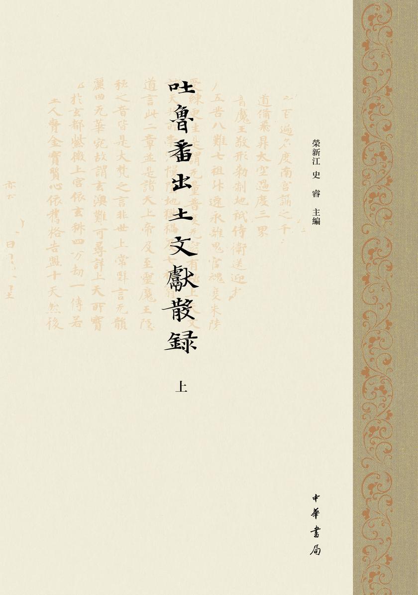 吐鲁番出土文献散录(全二册)精(试读本)