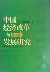 中国经济改革与发展研究·第三集