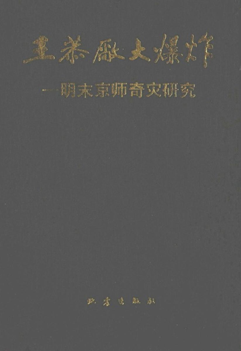 王恭厂大爆炸——明末京师奇灾研究