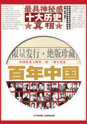 百年中国·  神秘感十大历史真相