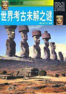 世界考古未解之谜(仅适用PC阅读)