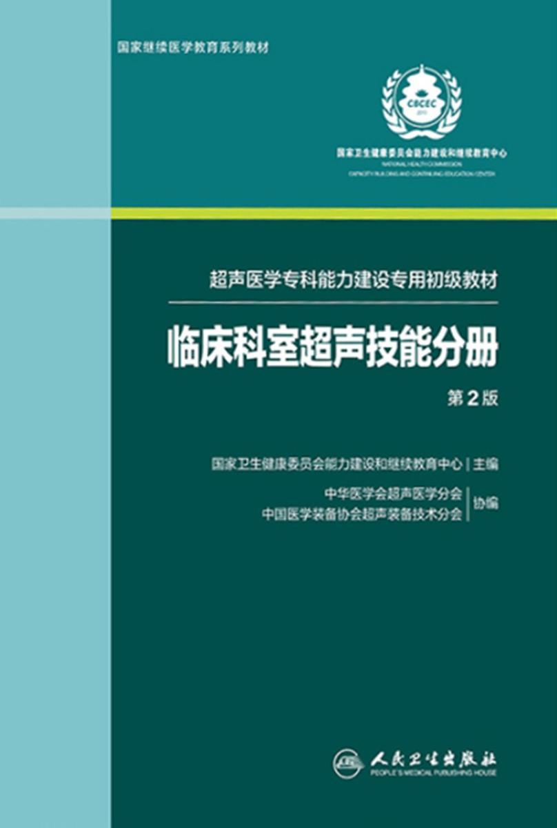 临床科室超声技能分册(超声医学专科能力建设专用初级教材)(第2版)