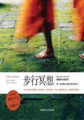 步行冥想(试读本)
