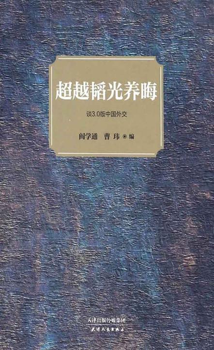 超越韬光养晦:谈3.0版中国外交