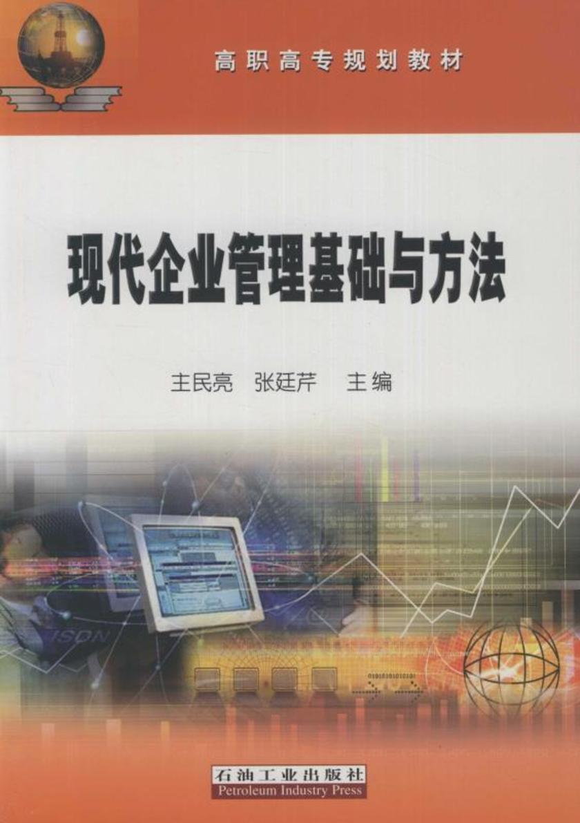 现代企业管理基础与方法