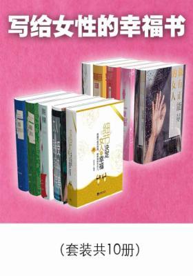 写给女性的幸福书(套装共10册)