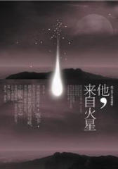 地球少女与外星王子的神话之恋(试读本)