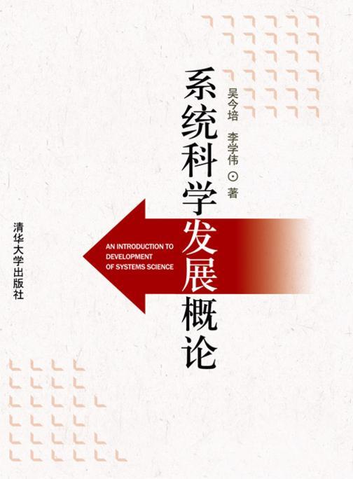 系统科学发展概论