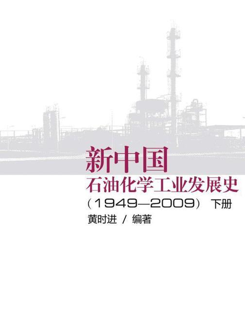新中国石油化学工业发展史(1949-2009)下册