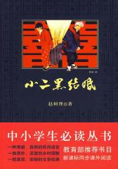 中小学生必读丛书:小二黑结婚