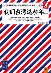 我们台湾这些年——1977年至今(  部分)(试读本)