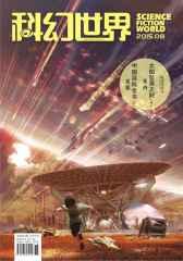 科幻世界2015年第8期(电子杂志)