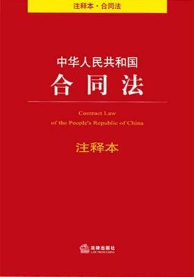 中华人民共和国合同法(注释本)