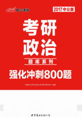 中公版·2017考研政治:强化冲刺800题