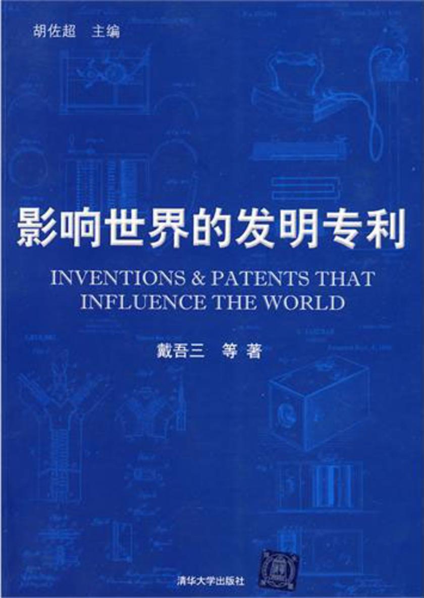 影响世界的发明专利(仅适用PC阅读)